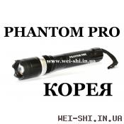 Электрошокер Phantom Pro (Фантом про) Новинка оригинал 2019