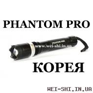 Электрошокер Phantom Pro (Фантом про) Новинка оригинал 2021
