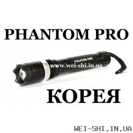Шокер Phantom Pro Фантом про оригинал корея